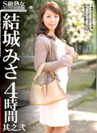 S級熟女complete文檔 結城みさ 4小時 其二