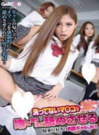 喜歡騎乘位強迫男同學舔她沒洗過的小穴的女高中生