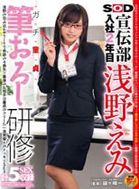 SOD宣伝部 入社2年 淺野えみ 幫童貞脫處研修