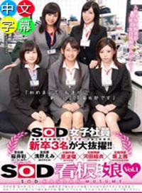 選拔大受好評的SOD入社第一年的清純可愛女社員3名 SOD看板娘