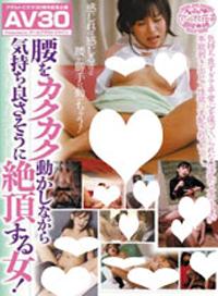 【AV30】腰肢律動,感受舒爽性愛的淫蕩女