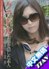 相川愛美 「封面女郎 vol.087」