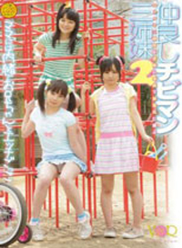 可愛聽話的三姐妹2