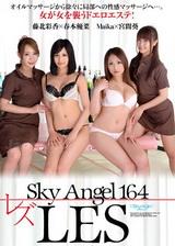 空天使 Vol.164 : 藤北彩香 春本優菜 Maika 宮間葵