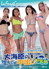 森林女孩 Vol.10 : Hikari 滝川ソフィア 新山かえで 一ノ瀬るか