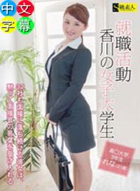 就職活動 來自香川的女大學生 面試有32個公司了,這一次