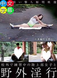 在校外和田徑部的女學生感受野外激情