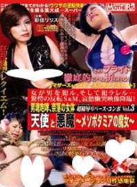 超級淩辱 リバース・コンボ Vol.3 天使與惡魔 美索不達米亞