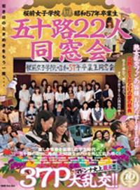 桜前女子學院昭和57年畢業生 50多歲 22人同學會 マドンナ