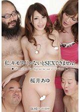 我只跟醜男SEX! 櫻井あゆ
