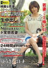 嬌妻偷情 03 ゆうき 21歲 東京都中野區在住