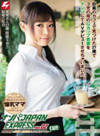 搭訕 JAPAN EXPRESS Vol.02 G罩杯人妻27歲,有三個孩子,交涉成