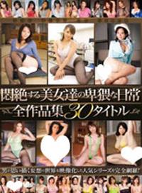 美少女的淫蕩日常生活 30個系列