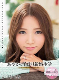 與あやか的激情造人新婚生活 友田彩也香