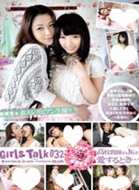 Girls Talk 032 愛上女高中生