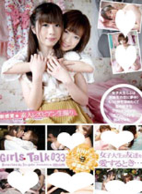 Girls Talk 033 愛上女大學生後