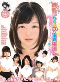 巨乳妹妹10人連續中出 vol.1
