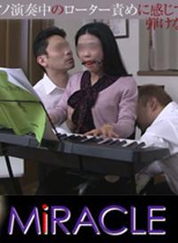 「鋼琴演奏中被跳蛋搞得有感覺到沒法彈下去了」