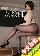 女老師的美腿絲襪誘惑 仲丘たまき