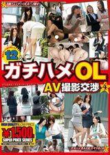 撲倒白領麗人 AV撮影交渉 4