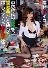 以同學會為幌子欺騙中學時代的班主任 隨後將其強姦。 澤村レイコ