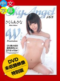 空天使 Vol.168 ~DVD未收録特別版~