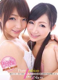 Pure Lesbian Love Love Show 蕾絲邊AV監督 白虎真心相愛 星川麻紀×