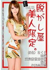 素人欺騙拍攝 脫衣者 美人限定 Vol.12 蒼井さくら