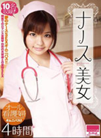 護士美女 4小時