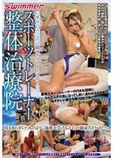 日本體育大學特設的整形治療院 專門服務游泳運動員