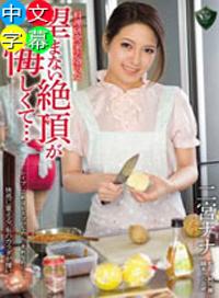 喜歡做料理的女人 難以言說的悔恨 二宮ナナ