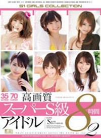 高清畫質 S級偶像女優8小時2
