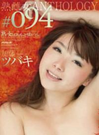"""""""熟女最愛撒謊"""" 美熟女 anthology #094 加藤ツバキ"""
