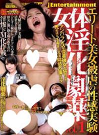 少女遭受鬼畜折磨 vol.1 精英美女受虐實驗 桜瀬奈