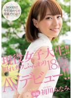 現役女子大生!! 照れカワ ふんわり18歳 AVデビュー!! 初川みなみ