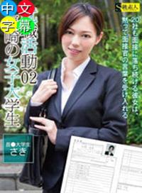 就職活動 長崎的女大學生 ~20社面試落選的她只能默默接受