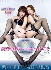 The Room 「W」 歡迎來到羨望的M男後宮 vol.3 栗林裏莉 友田彩也