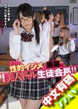 班級星虐的黑幕的美女學生會長!! 2