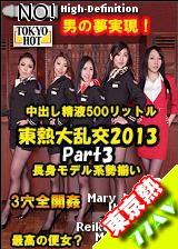 東熱大亂交2013 Part3