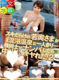 滿是破綻的少婦在混浴溫泉裏一個人… 裸體搭訕結果讓我中