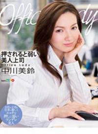 辦公室美女 被侵犯的懦弱美女上司 中川美鈴