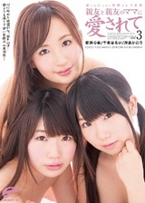 難以言說的禁忌同性激情 與朋友母親的禁忌愛戀 Vol.3