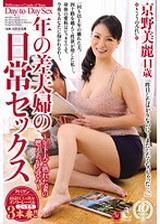 年齡相差很大的夫婦 美豔熟婦與年輕丈夫的激情愛愛 京野美麗
