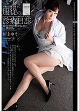 保健教師 椎名優子 服從診療日誌 File.03 川上ゆう