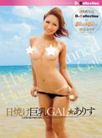 D☆Collection×kira☆kira聯合出品 日光浴的巨乳少女 ★ありす