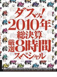 誘人女優!2010年剪輯出的精彩八小時特集