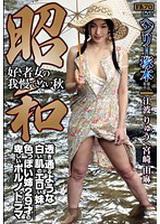扮演昭和時期的美豔姑娘,實在令人把持不住 江波りゅう 宮崎由麻