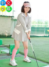 未來的高爾夫偶像就是你!
