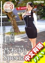 工作女性3 蒼木ゆり 特集 SP.03