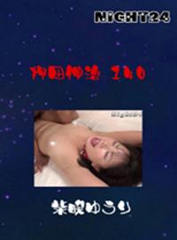 押田伸治 140
